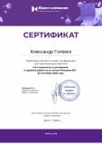 Сертификат-Головко3