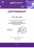 Сертификат-Дегтярев3
