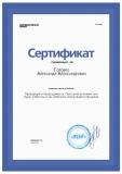 Сртификат-Головко