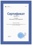 Сртификат-Головко2