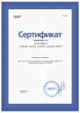 Сртификат-Головко5
