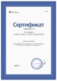 Сртификат-Головко6