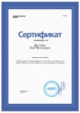 Сртификат-Дегтярев