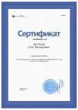 Сртификат-Дегтярев2